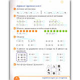 Робочий зошит Математика 1 клас Частина 2 Авт: Логачевська С. Вид: Літера, фото 2