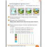 Робочий зошит Математика 1 клас Частина 2 Авт: Логачевська С. Вид: Літера, фото 3