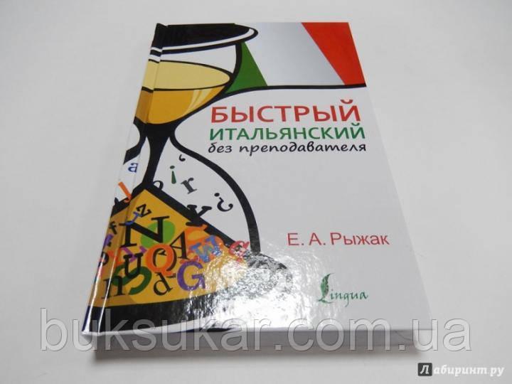 Быстрый итальянский без преподавателя Рыжак Елена Александровна