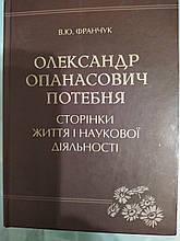Олександр Опанасович Потебня. Сторінки життя і наукової діяльності