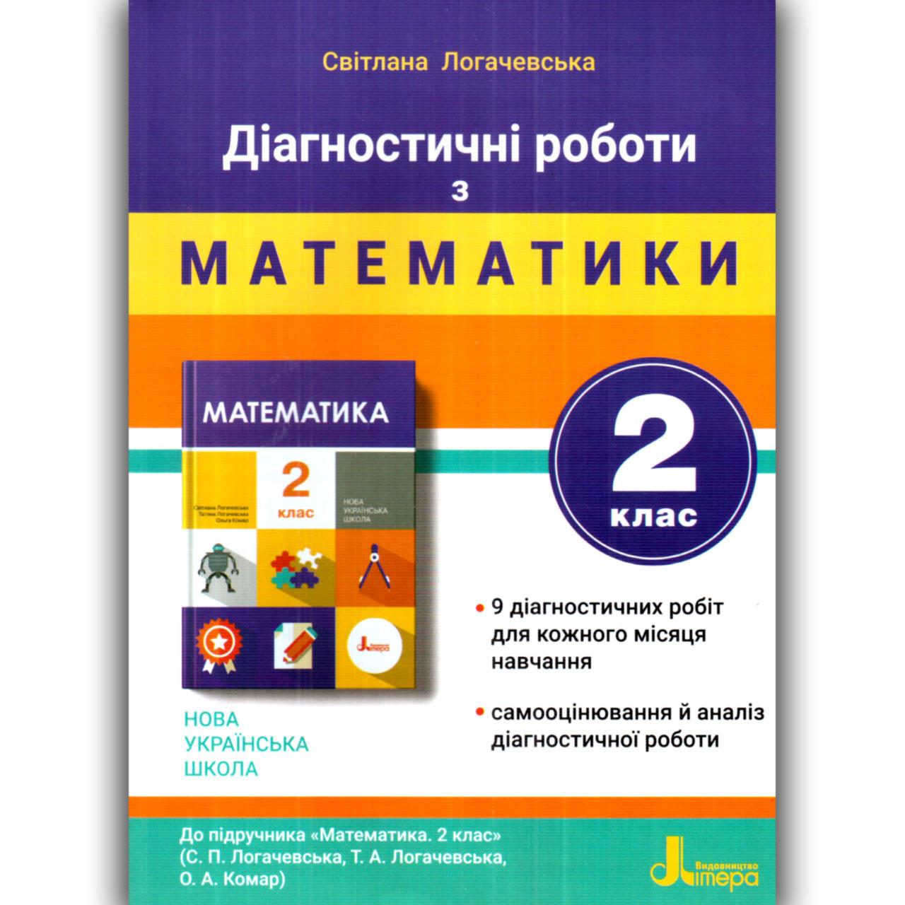 Діагностичні роботи Математика 2 клас Авт: Логачевська С. Вид: Літера