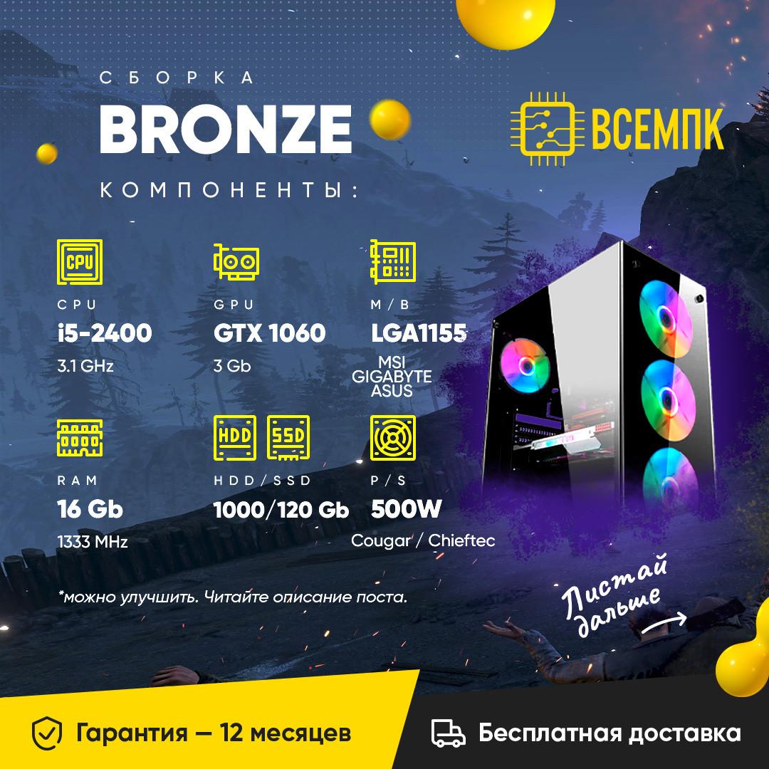 BRONZE (i5 2400 / GTX 1050 TI 4GB / 8GB DDR3 / HDD 500GB / SSD 120GB)