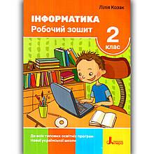 Робочий зошит Інформатика 2 клас Авт: Козак Л. Вид: Літера