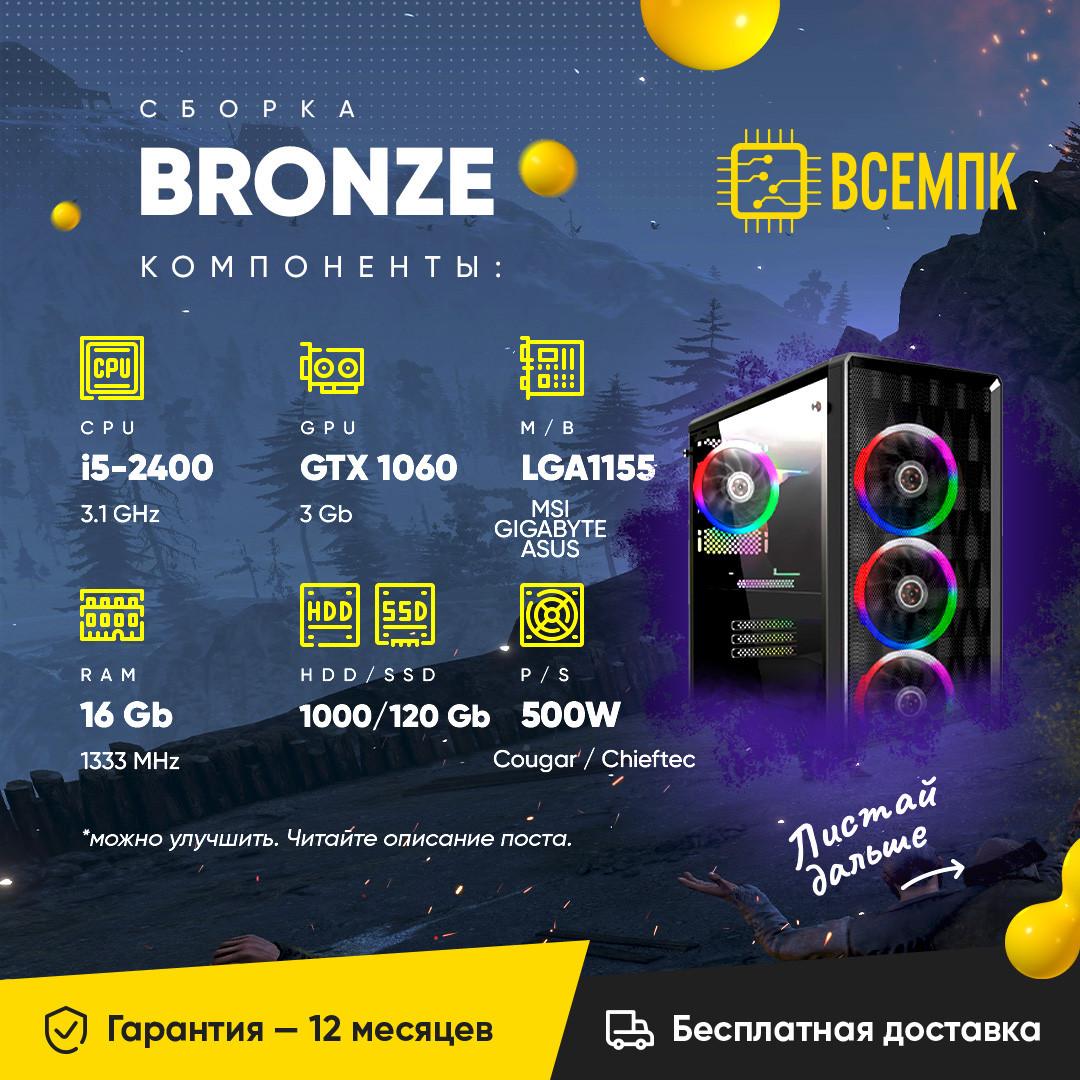 BRONZE (i5 2400 / GTX 1060 3GB / 16GB DDR3 / HDD 1000GB / SSD 120GB)