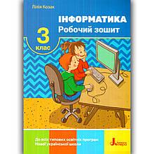 Робочий зошит Інформатика 3 клас Авт: Козак Л. Вид: Літера