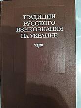 Традиции русского языкознания на Украине.