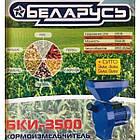 Измельчитель зерна и корнеплодов Беларусь БКИ-3500 ,кормоизмельчитель,зернодробилка, фото 3