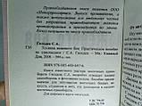 Гвоздев С. Техника ножевого боя (б/у)., фото 6