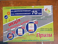 Реклама в транспорте (листовки)