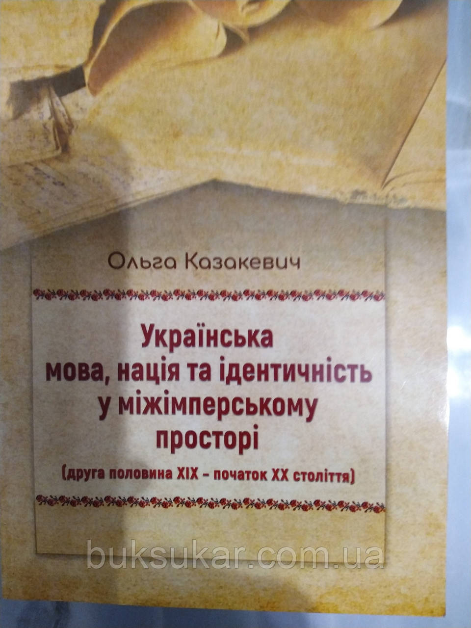 Казакевич, Ольга М.. Українська мова, нація та ідентичність у міжімперському просторі