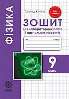 9 клас. Фізика. Зошит для лабораторних робіт і навчальних проектів. Кирик Л. А. Весна