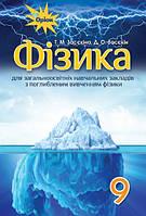 9 клас. Підручник Фізика (з поглибленим вивченням фізики) Засєкіна Т. Засєкін Д.
