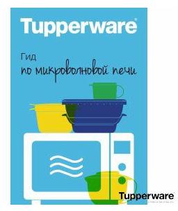 Гід по мікрохвильовій печі Tupperware