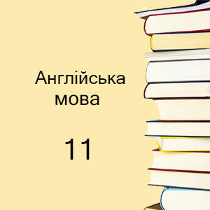 11 клас   Англійська мова підручники і зошити