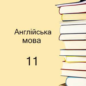 11 класс   Английский язык учебники и тетради