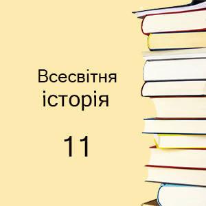 11 клас   Історія Всесвітня підручники і зошити