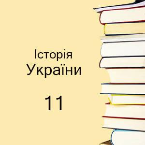 11 клас   Історія України, підручники та зошити