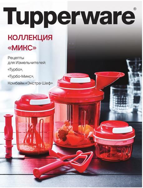 Буклет рецептов Коллекция «Микс» Tupperware