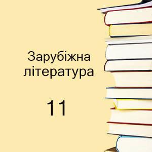 11 клас   Зарубіжна література підручники і зошити