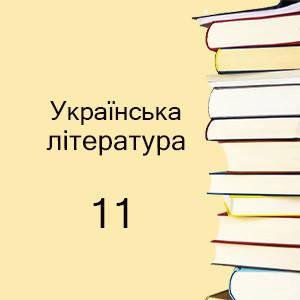 11 класс   Украинская литература учебники и тетради