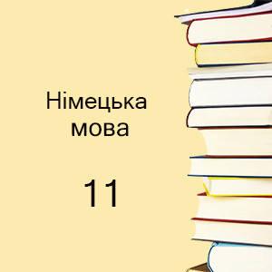 11 класс   Немецкий язык учебники и тетради