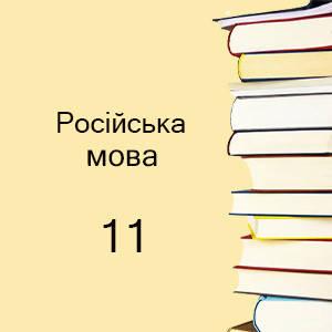 11 класс   Русский язык учебники и тетради