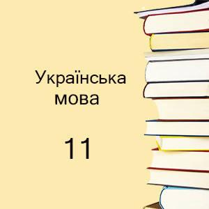 11 клас   Українська мова підручники і зошити