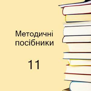 11 клас ~ Методичні посібники