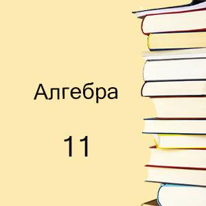 11 клас   Алгебра підручники і зошити