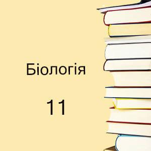 11 клас   Біологія підручники і зошити