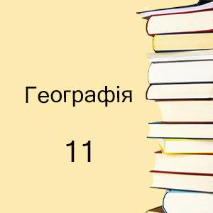 11 клас   Географія підручники і зошити