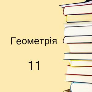 11 клас   Геометрія підручники і зошити