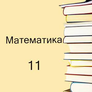 11 класс   Математика учебники и тетради