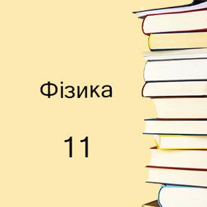 11 клас   Фізика підручники і зошити
