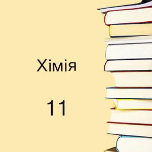 11 клас   Хімія підручники і зошити