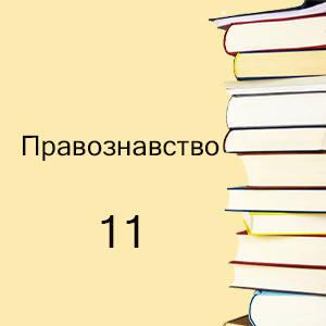 11 клас   Правознавство підручники і зошити