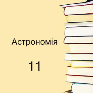 11 клас   Астрономія підручники і зошити