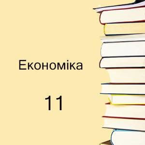 11 клас ~ Економіка підручники і зошити