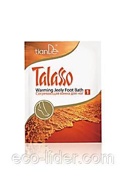 Согревающая ванна для ног Talasso, TianDe.