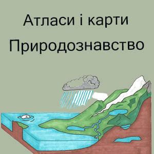 Природознавство