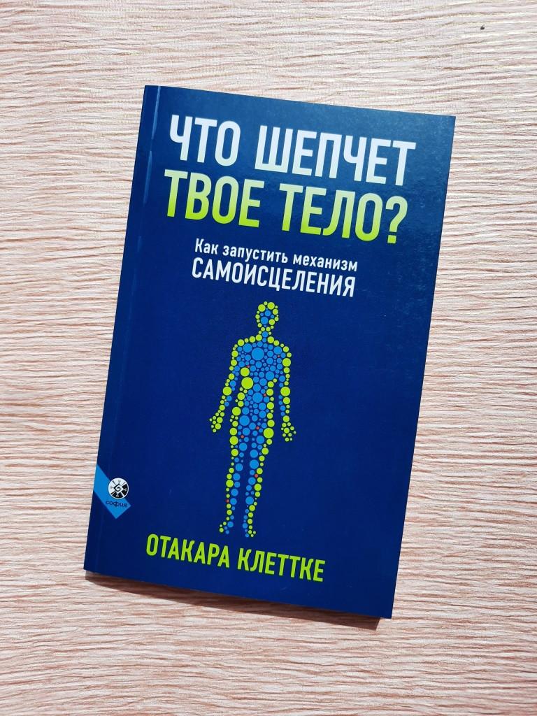 """Клеттке Откакара """"Что шепчет твое тело? Как запустить механизм самоисцеления"""""""