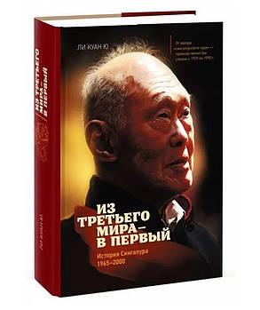Из третьего мира - в первый. История Сингапура 1965-2000. Ли Куан Ю. Твердый переплет, фото 2