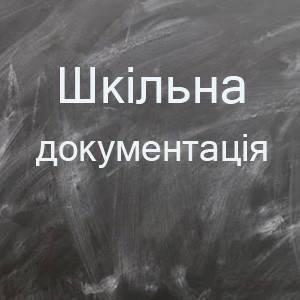 Шкільна документація