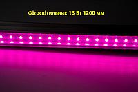 Светодиодный Фитосветильник 18Вт, 1200 мм / Лампа для подсветки растений