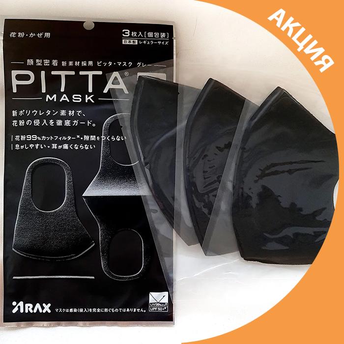 ✨ Захисна маска PITTA багаторазова комплект 3 шт без клапана ✨
