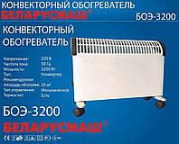 Конвектор универсальный Беларусмаш БОЭ-3200, обогрев помещения площадью 25 м кв.
