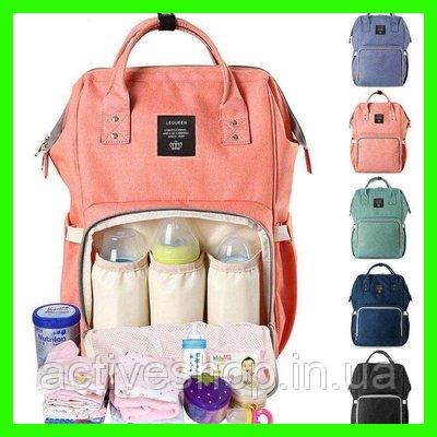 Рюкзак органайзер для мам сумка, термо сумка