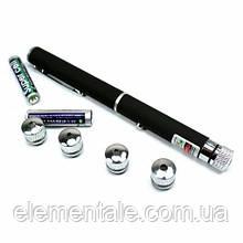 Лазерна указка Green Laser Pointer + 5 насадок | Зелений лазер у вигляді ручки