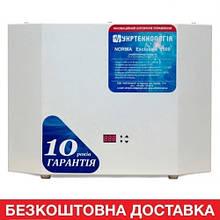 Стабилизатор напряжения Укртехнология Norma Exclusive 7500