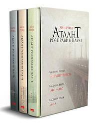 Атлант розправив плечі (комплект з трьох книг у футлярі) | Айн Ренд